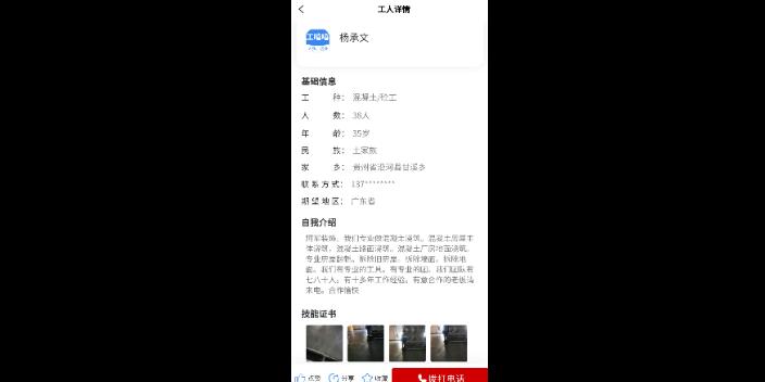 海南找活找工作信息 來電咨詢 南京思而行科技供應
