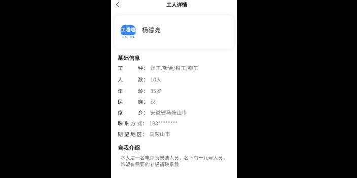 河南品牌找工作信息推薦 來電咨詢 南京思而行科技供應