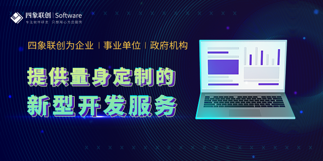 重慶管理軟件開發中心