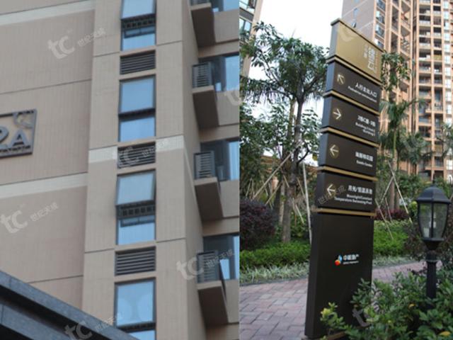 肇慶標識標牌設計 歡迎咨詢「深圳市世紀天成廣告供應」