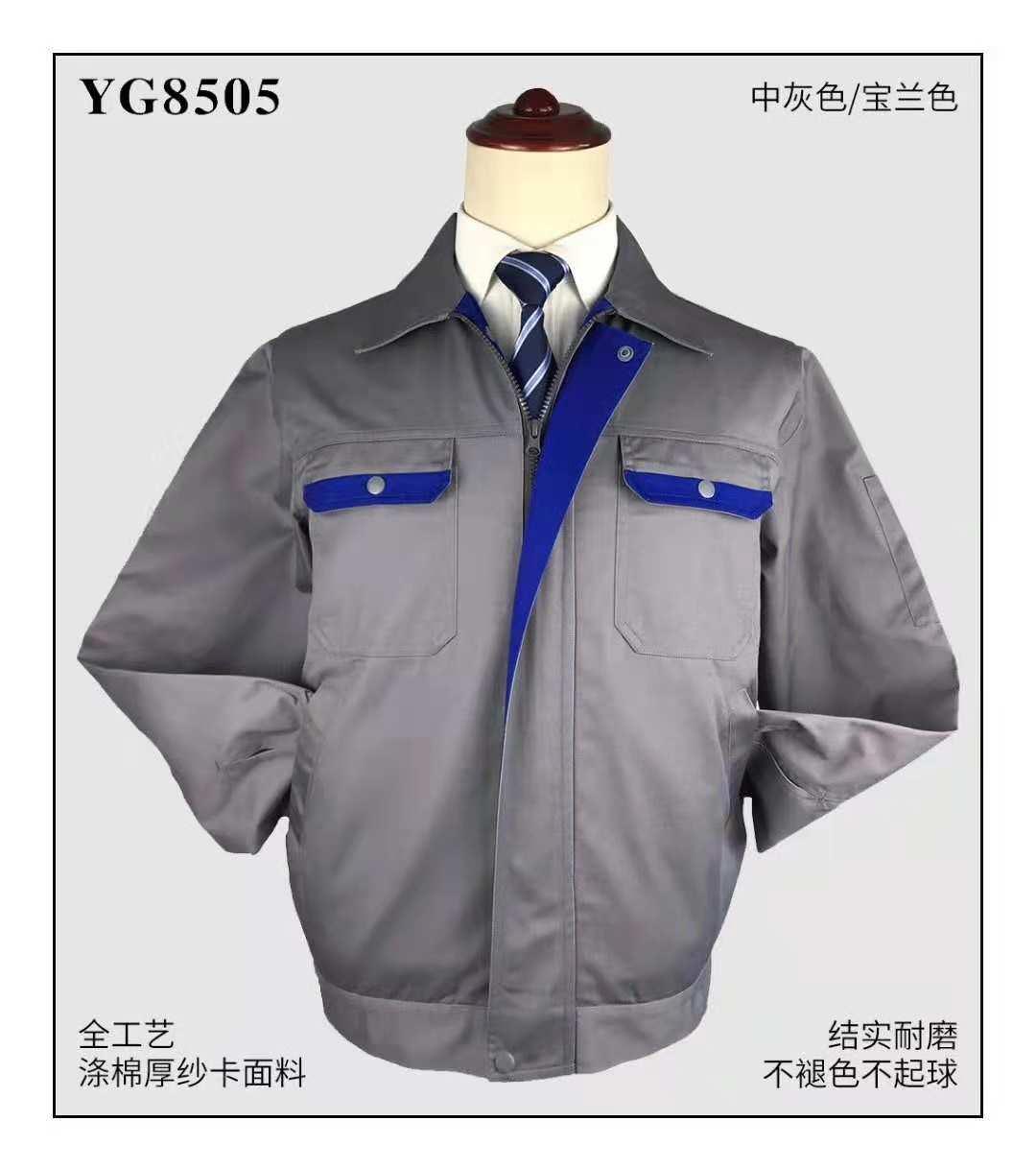 南京劳保工作服设计
