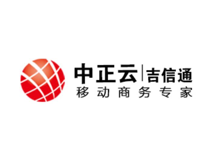 深圳电信短信群发服务商「深圳市世纪中正科技供应」