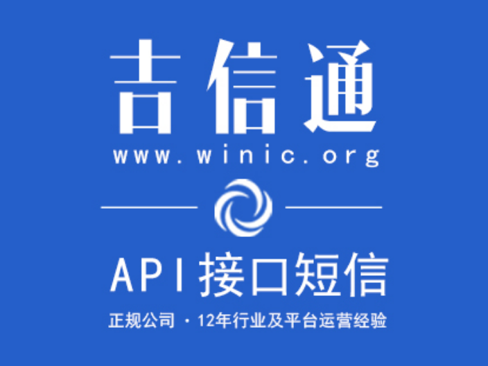 深圳手机短信群发「深圳市世纪中正科技供应」