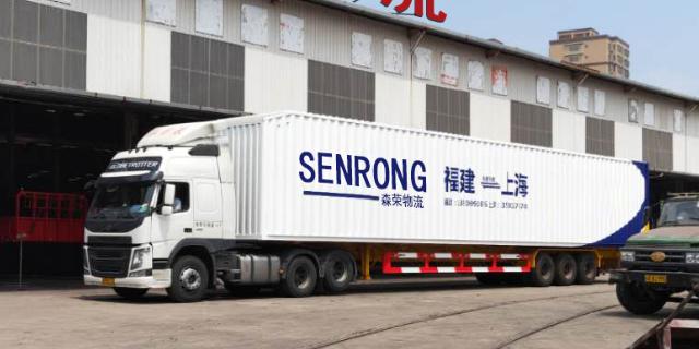 福建到上海寶山區物流 來電咨詢「福建森榮物流供應」