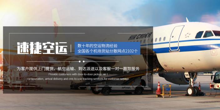 吉林急件航空貨運 誠信為本「廣州速捷航空貨運供應」