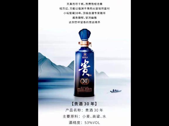 福建三十年贵州贵酒参考价