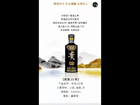 浙江多彩贵州贵酒怎么样