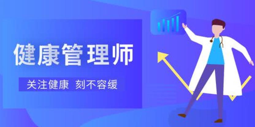 石家庄中医健康管理师培训拿证快 真诚推荐「陕西健商教育科技供应」