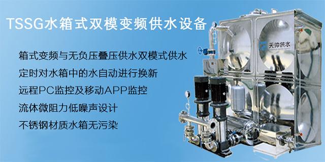 通遼變頻供水設備哪家專業 鑄造輝煌「山西天帥智能科技供應」