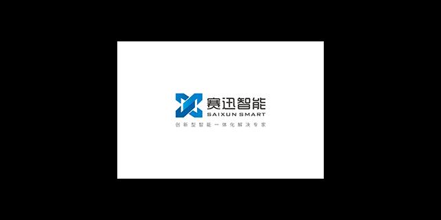 沛县有名的出勤口碑推荐「 无锡赛迅智能技术供应」
