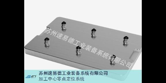 國外高精度零點定位推薦廠家 值得信賴「蘇州速易德工業裝備系統供應」