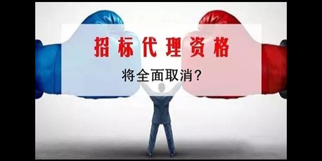 上海咨詢招標公司加盟