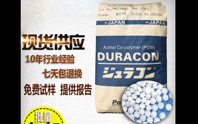 耐磨聚甲醛POM原料供应商,聚甲醛POM原料