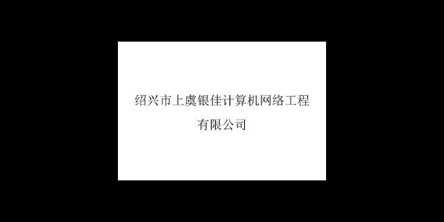 福建综合电子产品诚信经营「 绍兴市上虞银佳计算机网络工程供应」