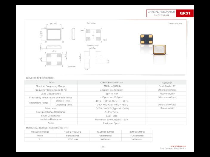嘉興定制晶振報價 誠信經營 蘇州奧泰克電子科技供應