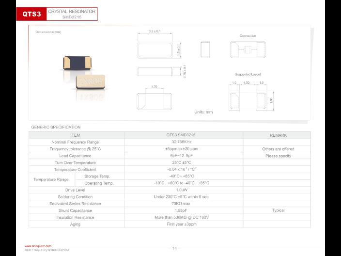 青岛普通晶体谐振器多少钱 服务为先 苏州奥泰克电子科技供应