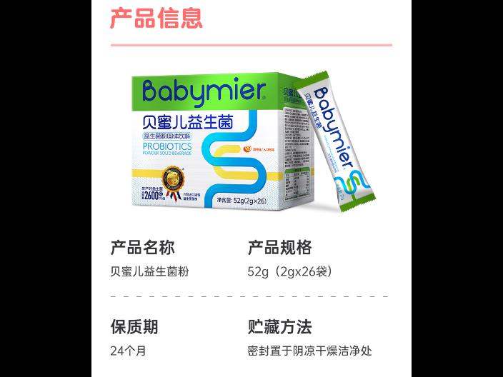 廣西寶寶補充益生菌有用嗎 值得信賴「貝蜜兒供」