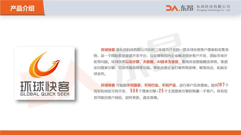 重庆外贸软件那些好 深圳市东昂科技供应