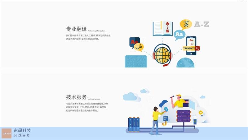 重庆怎么做外贸平台 深圳市东昂科技供应