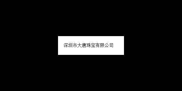 羅湖區商務玉石廠家標簽 服務為先 大唐珠寶