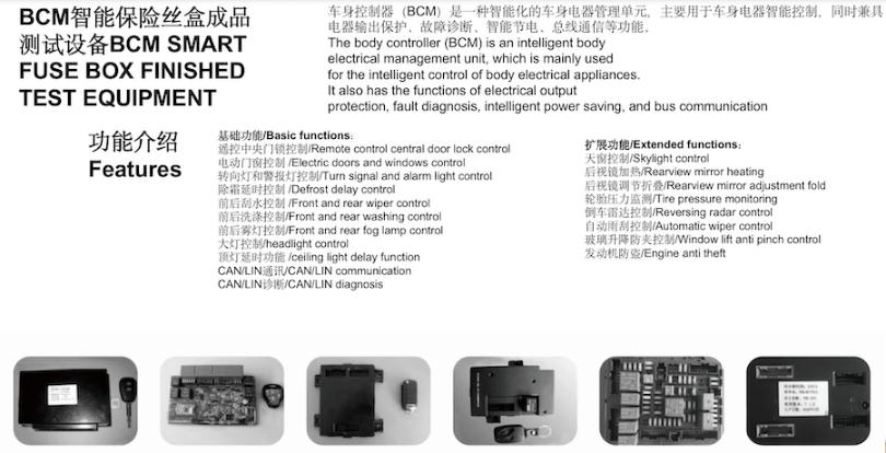 山西BCM智能保险丝盒成品测试仪品牌 苏州市德智电子供应