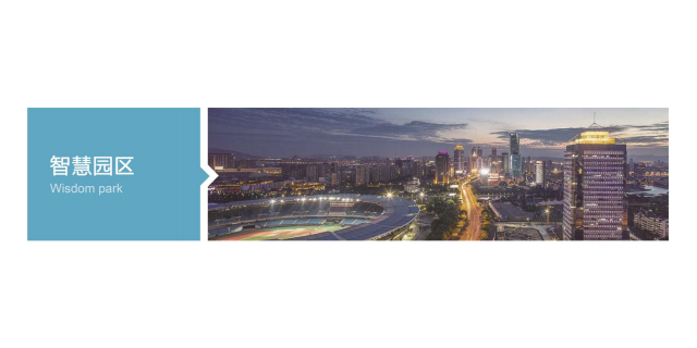 广东专业智慧园区品质管理 服务为先 苏州国网电子科技供应