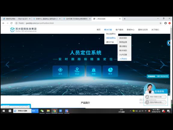 天津智能控制柜联网产品,控制柜联网