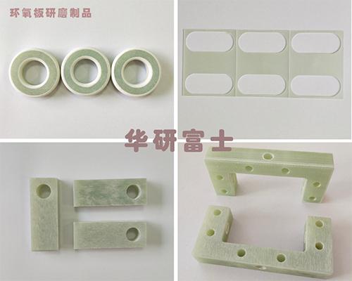环氧板加工 绝缘材料生产厂家 阻燃FR4 耐温G11 EPGC2020