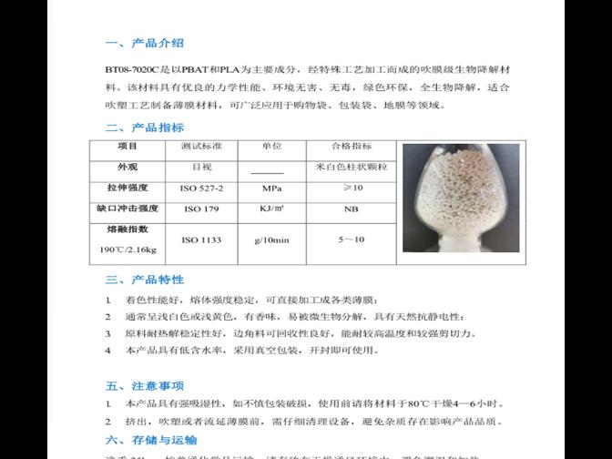 温州PLA厂家 真诚推荐 苏州晶塑米新材料供应