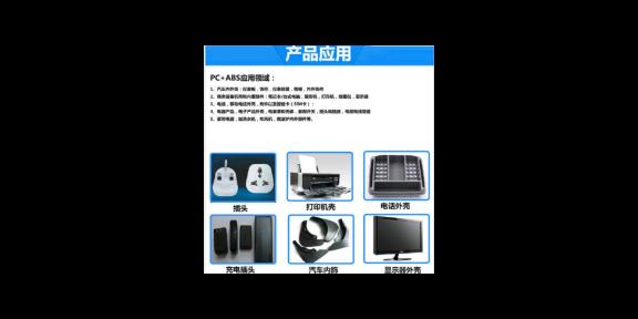 PC+ABS价格 贴心服务 苏州晶塑米新材料供应