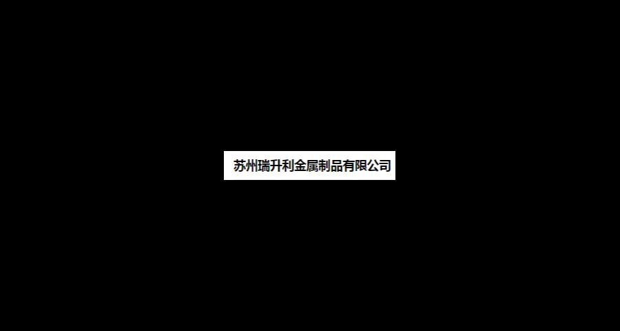 苏州机械汽摩配件定义 苏州瑞升利金属制品供应