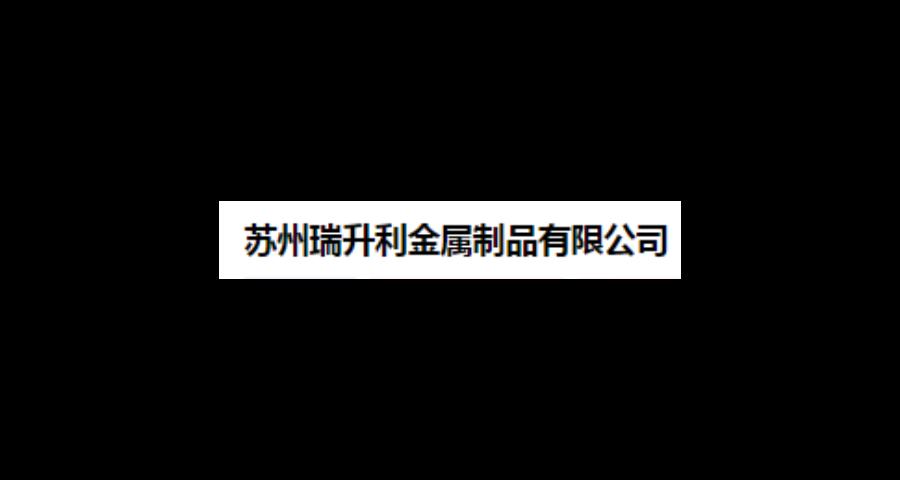 崇明区专业彩涂钢品 欢迎咨询 苏州瑞升利金属制品供应