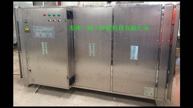 北京等离子光催化废气处理设备,等离子
