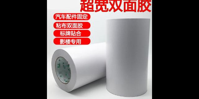 江蘇自粘雙面膠帶 歡迎咨詢 蘇州市斯迪克包裝材料供應