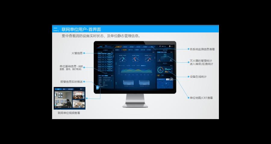 秦皇岛消防安全管理平台怎么收费 苏州思迪信息技术供应