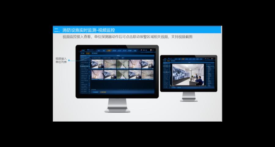黑龙江消防安全管理平台哪家好 苏州思迪信息技术供应