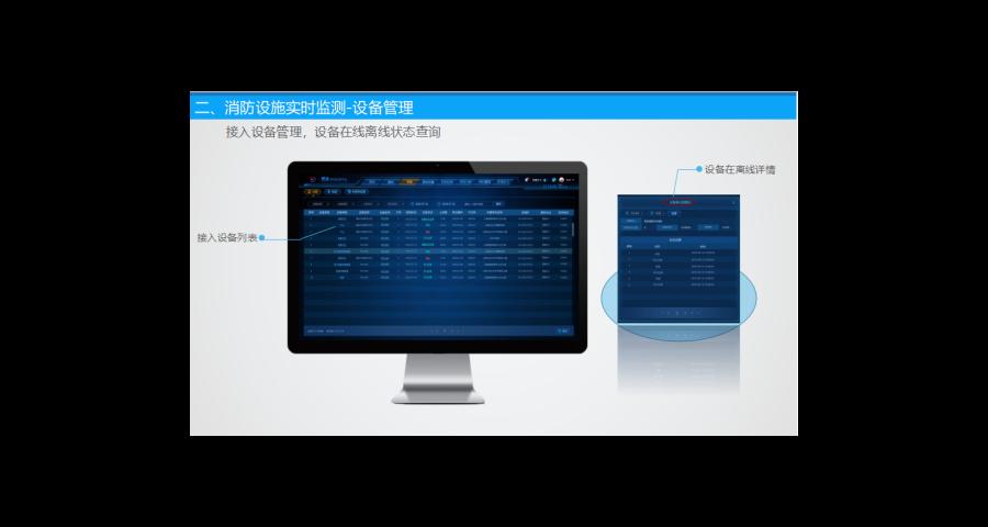 蚌埠消防安全管理平台服务平台 苏州思迪信息技术供应