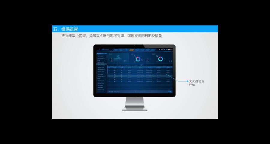 青岛消防安全管理平台哪里有 苏州思迪信息技术供应