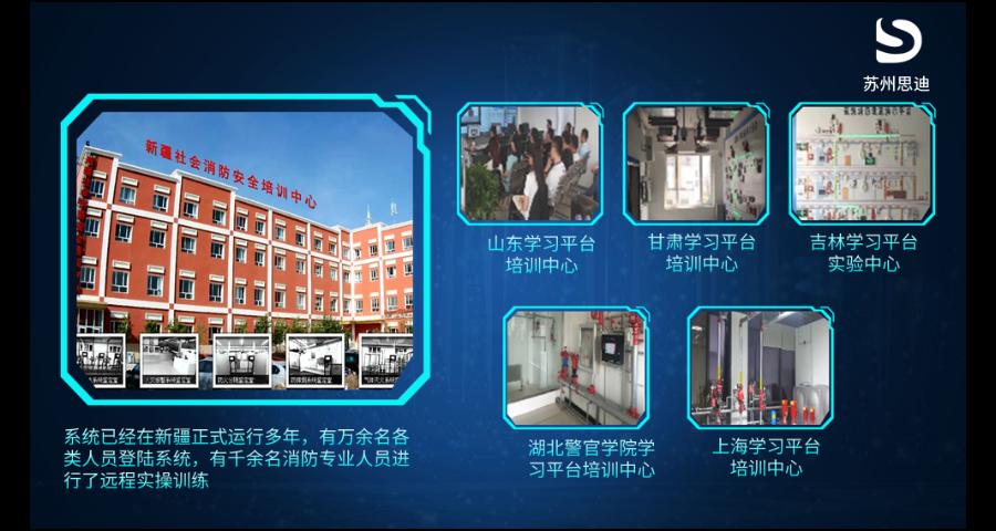 临汾消防系统在线学习平台哪家好「苏州思迪信息技术供应」
