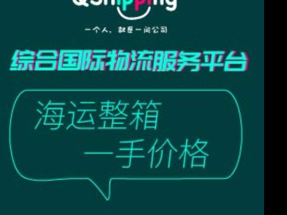 做国际物流代理企业 有口皆碑 深圳时聘网络科技供应