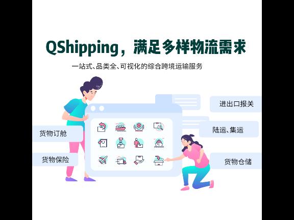 青岛物流平台跨境代理费用 有口皆碑 深圳时聘网络科技供应
