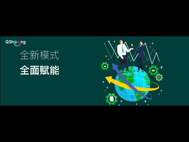 QShipping大件货运物流办理服务价格 欢迎咨询「深圳时聘网络科技供应」