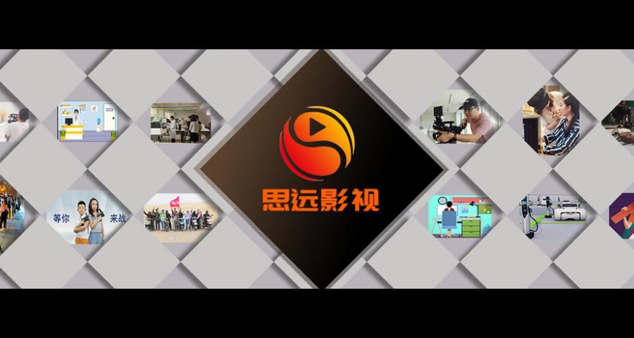 深圳企业宣传片制作哪家好 服务为先 深圳市思远影视供应