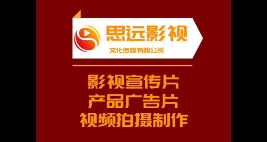 深圳公司宣传片拍摄制作 欢迎来电 深圳市思远影视供应