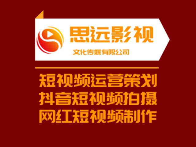 東莞產品短視頻制作公司推薦 貼心服務 深圳市思遠影視供應