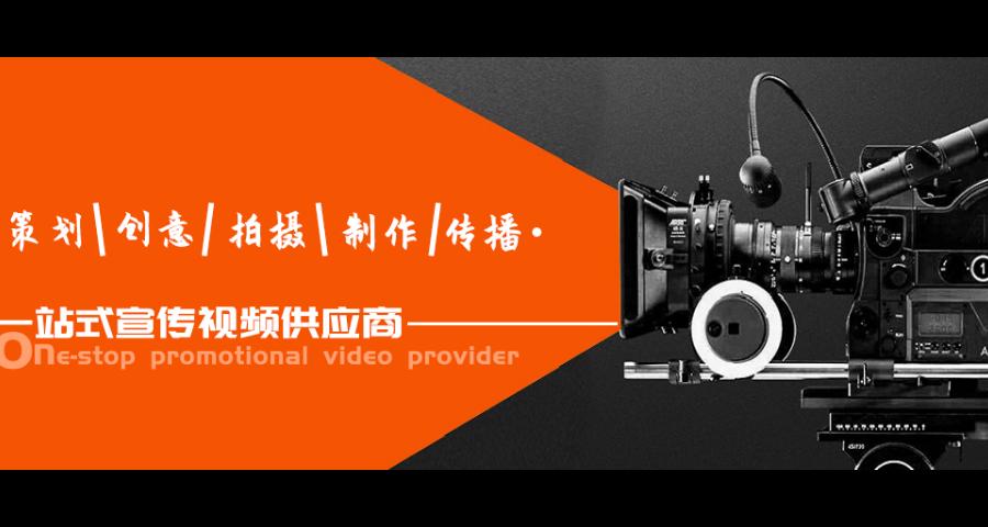 深圳罗湖品牌视频制作公司哪家好 和谐共赢 深圳市思远影视供应
