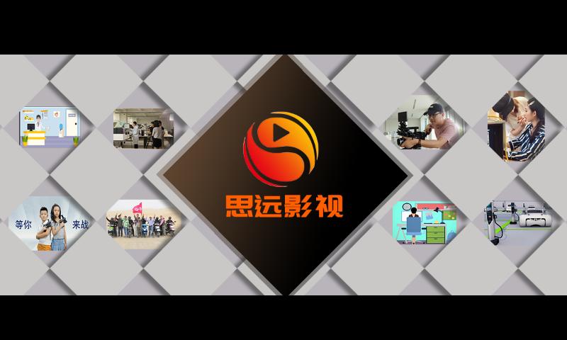 惠州产品宣传视频制作公司哪家好 一站式服务 深圳市思远影视供应