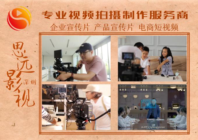 惠州产品视频制作报价 来电咨询「深圳市思远影视供应」