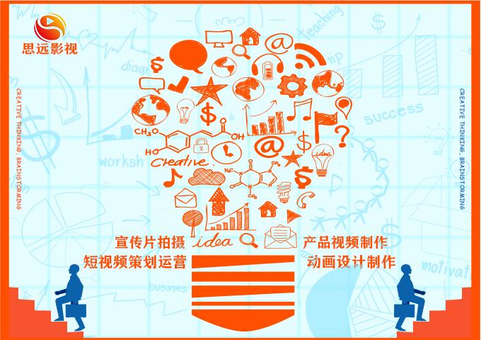 深圳福田品牌视频拍摄公司 欢迎来电 深圳市思远影视供应