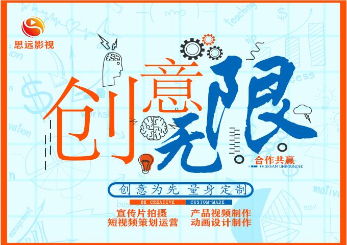 品牌宣传片拍摄公司 创意为先 深圳市思远影视供应